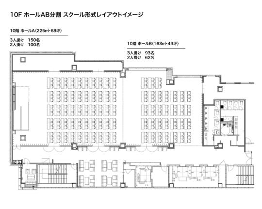 10階ホールレイアウト例 スクール仕様