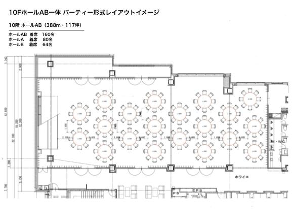 10階ホールレイアウト例 パーティー形式
