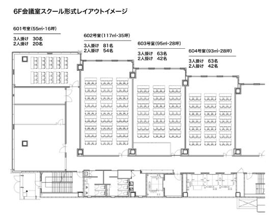 6階会議室レイアウト例 スクール仕様