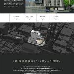 新福井県繊協ビルテナント募集ページ